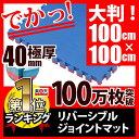 NEWリバーシブルジョイントマット 4cm【BODYMAKE...