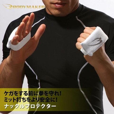 ナックルプロテクター(1組) 【 BODYMAKER ボディメーカー 】 格闘技 空手 ボクシング キックボクシング 総合格闘技 練習 道場 LP_karate_sa