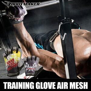 トレーニング グローブ メッシュ メーカー ダイエット フィット ダンベル スポーツ トレグッズ バーベル ランキング