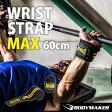 リストラップMAX 60cm【BODYMAKER ボディメーカー】ウエイトトレーニング グローブ ストラップ バーベルトレーニング リスト リストストラップ