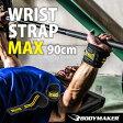 リストラップMAX 90cm【BODYMAKER ボディメーカー】ウエイトトレーニング グローブ ストラップ バーベルトレーニング リスト リストストラップ