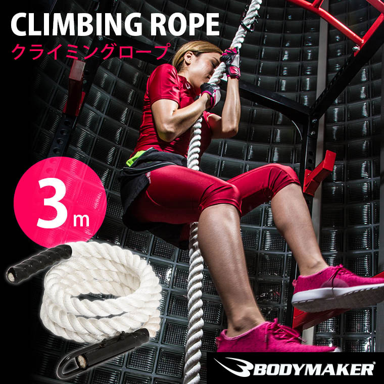 クライミングロープ 3m【BODYMAKER ボディメーカー】クライミングロープ ザイル 登山 山用品 自重トレーニング 筋肉強化