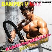 ダンパー メーカー バーベル プレート シャフト トレーニング トレーニングジム ウエイト ウェイトトレーニング ケーブル アタッチメント