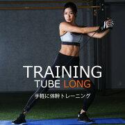 トレーニングチューブロング メーカー チューブ スポーツ トレーニング シェイプアップ ストレッチ フィット 引き締め