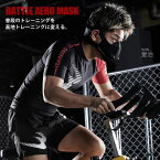 BATTLE AERO MASK【BODYMAKER ボディメーカー】筋トレ 効果 低酸素マスク 高地トレーニング 酸素量制限マスク トレーニング ボクシング おすすめ 自転車