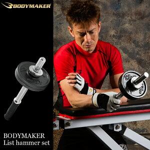 リストハンマーセット(1.25kgプレート2枚付) 【 BODYMAKER ボディメーカー 】…