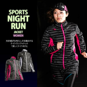 SPORTS NIGHT・RUNジャケット WOMEN 【 BODYMAKER ボディメーカー…