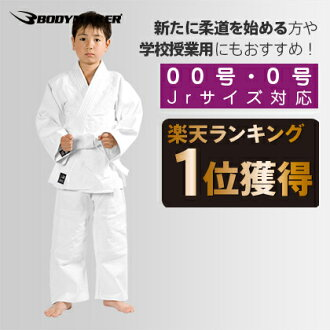 Soft street wear (0) combat-sports fighting sports road cloth martial arts training Dojo Judo wear Judo cloth practice ringtone of school physical education class specified Club white junior high school high school
