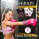 フィットネスボクシンググローブ【BODYMAKER ボディメーカー】格闘技 空手 ボクシング キック...
