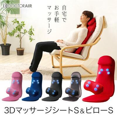 3DマッサージシートS&ピローSセット