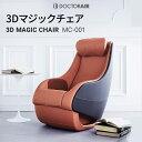 ドクターエア 3Dマジックチェア MC-001[あす楽]