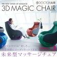 エントリーで19倍 ドクターエア3Dマジックチェア 生活空間にコーディネートできる未来型デザイン お尻や骨盤まわり、もも裏を心地よく刺激