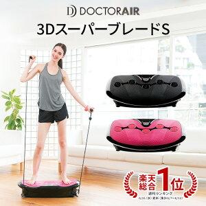 ドクターエア 3D スーパーブレード S