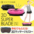 (スマホエントリーP10倍)【予約特典付】ドクターエア3DスーパーブレードS【11月上旬入荷予定】