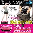 【ポイント5倍 2/1 15:00まで】ドクターエア 3DスーパーブレードS ダイエット リモコン付き 乗るだけでヘルシーBODYに!ストレッチ 振動 エクササイズ 3D SUPER BLADES ブルブルマシン ダイエット