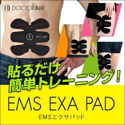 EMSエクサパッド1