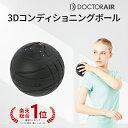 【8月1日〜2日限定で店内全品ポイント エントリーで14倍】ドクターエア 3Dコンディショニングボール CB-01 1