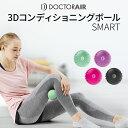 【4月9日〜4月16日限定でポイント10倍】ドクターエア 3Dコンディショニングボールスマート CB-04 1