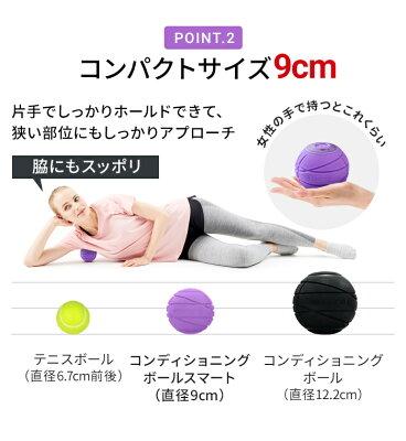 ドクターエア 3Dコンディショニングボール スマート特徴2