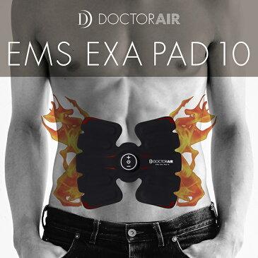 ドクターエア EMSエクサパッド10 EMS-002[あす楽対応]