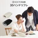 【12月1日限定でポイント10倍】ドクターエア 3Dハンドリ