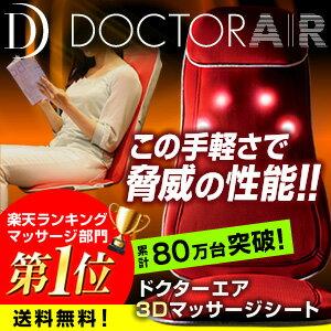 ドクターエア3Dマッサージシートマッサージ機マッサージ器マッサージチェア送料無料肩こり