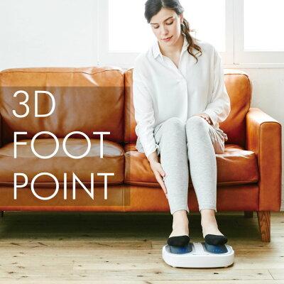 3Dフットポイント