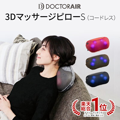 ドクターエア3Dマッサージピロー