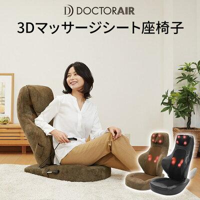 3Dマッサージシート座いすヘッダー画像