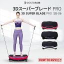 【1月24日〜1月28日限定でポイント10倍】ドクターエア 3Dスーパーブレード PRO SB-06