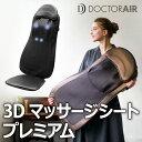 エントリーで19倍 ドクターエア 3Dマッサージシート プレミアム 送料無料 ソファーや座椅子がマッサージチェアに!マッサージ機 マッサージ器 肩こり ギフト