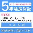 【5年延長保証】ドクターエア 3Dスーパーブレードシリーズ専用(延長保証のみ)メーカー保証1年+延長保証4年