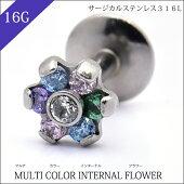 16Gマルチカラーお花フラワーピアスインターナルラブレットピアスボディピアス【BodyWell】
