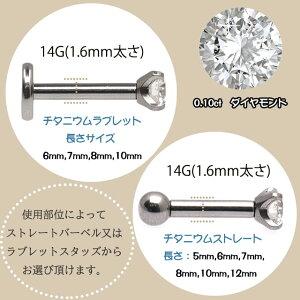 一粒ダイヤモンドピアス14Gチタンピアス金属アレルギー対応レディースダイヤモンドピアス立爪ピアス誕生日プレゼントアレルギーフリーダイヤ一粒ダイヤシンプル0.1ctロブ軟骨ピアスヘリックスロブボディピアス