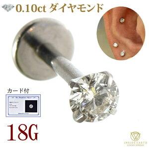 一粒ダイヤモンドピアス18Gチタンピアス金属アレルギー対応レディースダイヤモンドピアス立爪ピアス誕生日プレゼントアレルギーフリーダイヤ一粒ダイヤシンプル0.1ctロブ軟骨ピアスヘリックスロブボディピアス