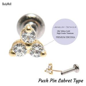 挿すだけ装着プッシュピン18G16G14G18K18金ゴールドトリニティまるでダイヤモンドのような輝きプレミアムジルコニアチタンピアス金属アレルギー対応ラブレットスタッズボディピアス