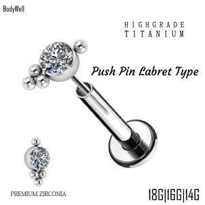挿すだけ装着プッシュピン18G16G14Gクルスターまるでダイヤモンドのような輝きプレミアムジルコニアチタンピアス金属アレルギー対応ラブレットスタッズボディピアス