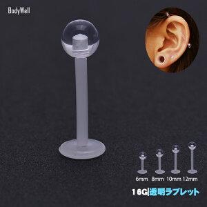 16Gシークレット隠せるピアスクリアラブレットスタッズラブレットボディーピアス(ボディピアス)【BodyWell】