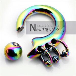 貴重カラーNEW6G3連リングレインボーチタンキャプティブリングピアスボディピアス【BodyWell】