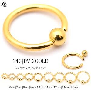 14Gゴールドキャプティブビーズリングリングピアスロブヘリックストラガスボディピアス【BodyWell】