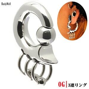 NewSize0G3連リングステンレスキャプティブリングピアスボディーピアス(ボディピアス)【BodyWell】