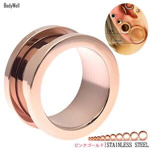 18mm日本人の肌に相性がいいハイポリッシュピンクゴールドフレッシュトンネルトンネルピアスボディピアス【BodyWell】