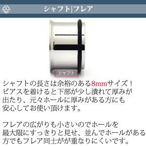 7mm0G9mm00Gシングルフレアアイレットハイポリッシュステンレス316Lトンネルピアスホールピアスボディピアス【BodyWell】