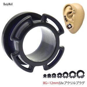 00GブラックCRUZアクリルフレッシュトンネルボディーピアス(ボディピアス)【BodyWell】