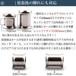 21mmスタジオでも使用ダブルインターナルフレアインサッション拡張器とピアスがセットボディピアス【BodyWell】