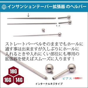 18G16G14Gインターナルネジ式インサンションテーパーボディピアス【BodyWell】