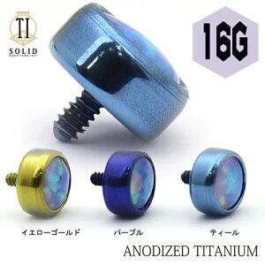 16G用全3色オパールSOLID-TIアレルギーフリーチタンピアス※パーツのみ※インターナル専用ボディピアス【BodyWell】
