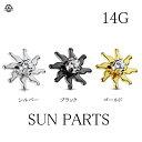 14G用 全3色 クリスタル ストーン SUN 太陽 ※パーツのみ※ インターナル専用 ボディピアス【BodyWell】 3