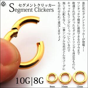 10G8Gコレなら簡単カチッと装着ゴールドセグメントリングピアスクリッカーリングピアスボディピアス【BodyWell】