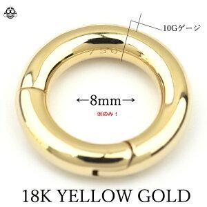高品質10G18金イエローゴールド18K耐アレルギーセグメントリングピアスクリッカーリングピアスボディピアス【BodyWell】